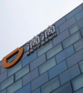 The logo of Didi Chuxing is seen at its headquarters building in Beijing, China, May 18, 2016. REUTERS/Kim Kyung-Hoon